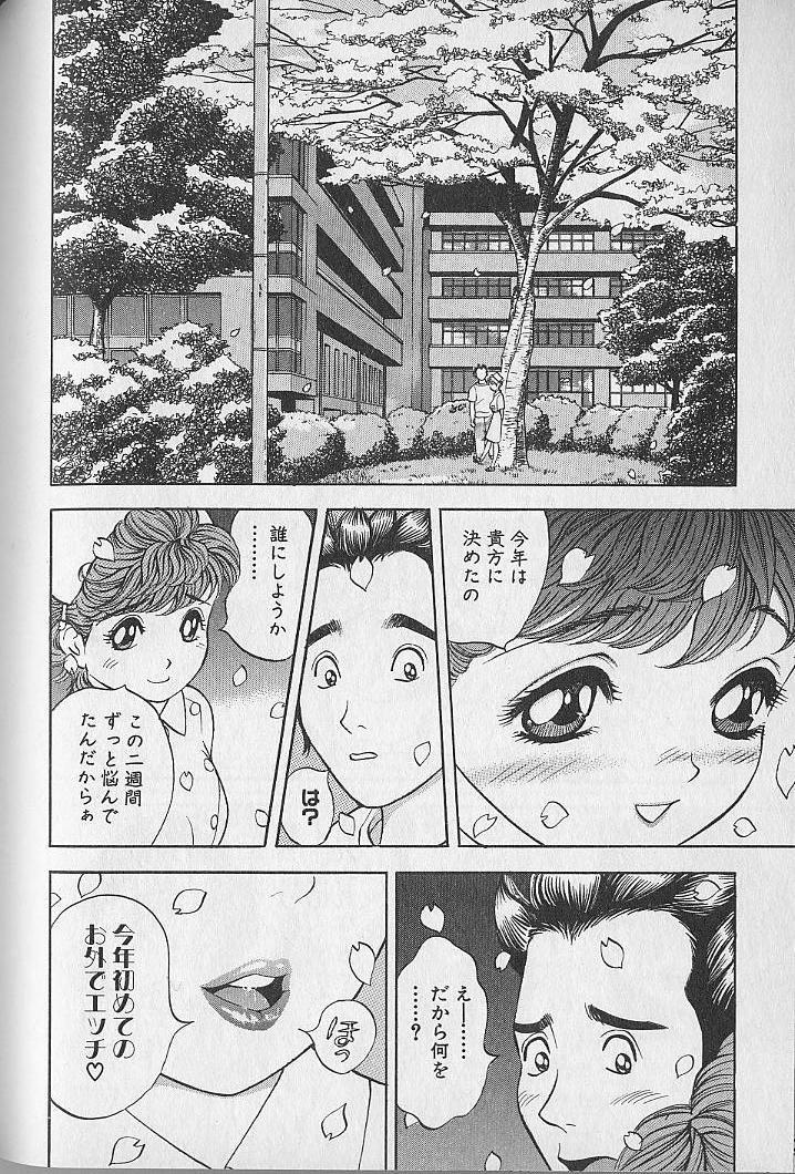 Gokuraku Nurse 4 107