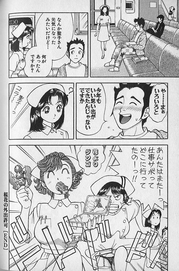 Gokuraku Nurse 4 113