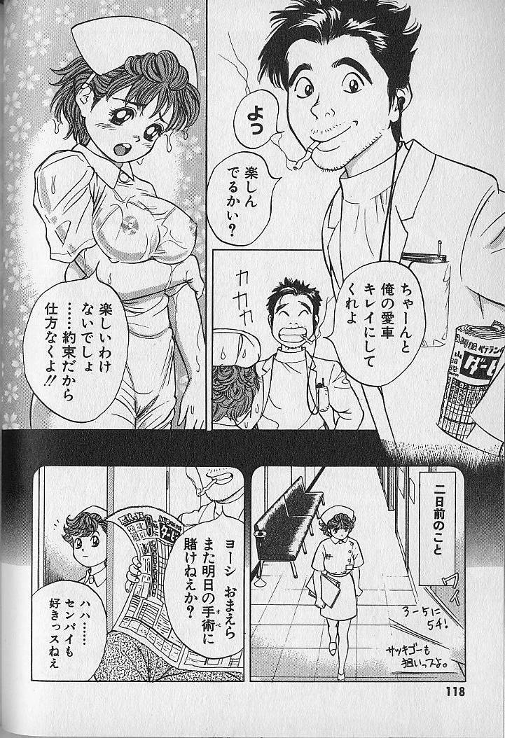 Gokuraku Nurse 4 117