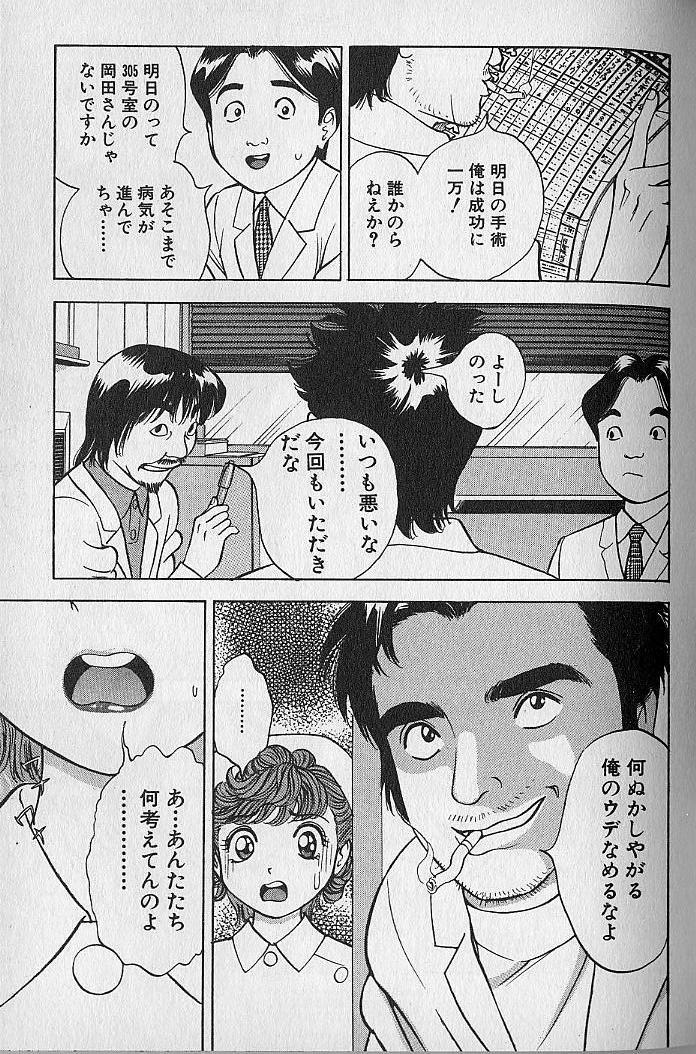 Gokuraku Nurse 4 118