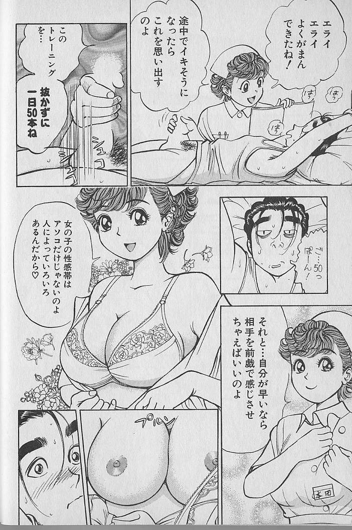 Gokuraku Nurse 4 11