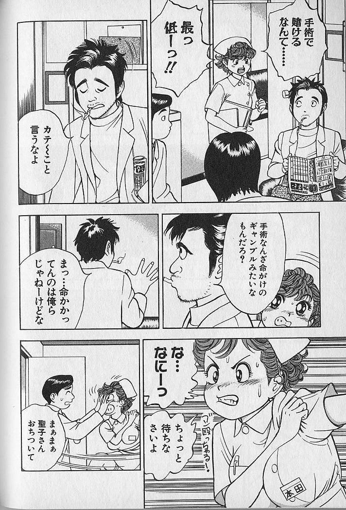 Gokuraku Nurse 4 119