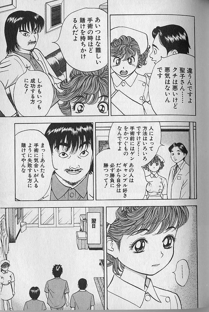 Gokuraku Nurse 4 120