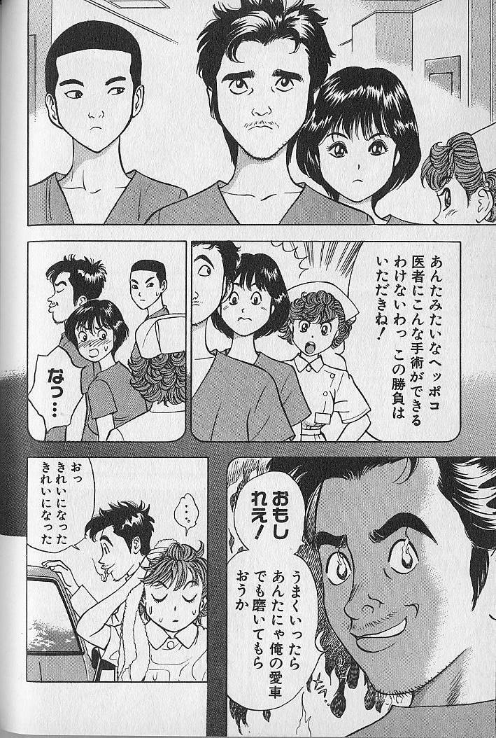 Gokuraku Nurse 4 121