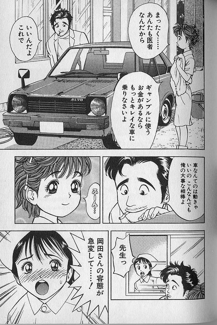 Gokuraku Nurse 4 122