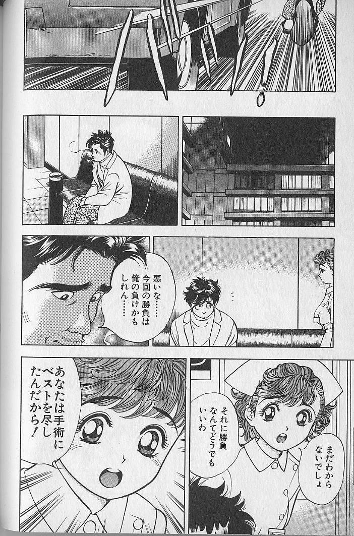 Gokuraku Nurse 4 123