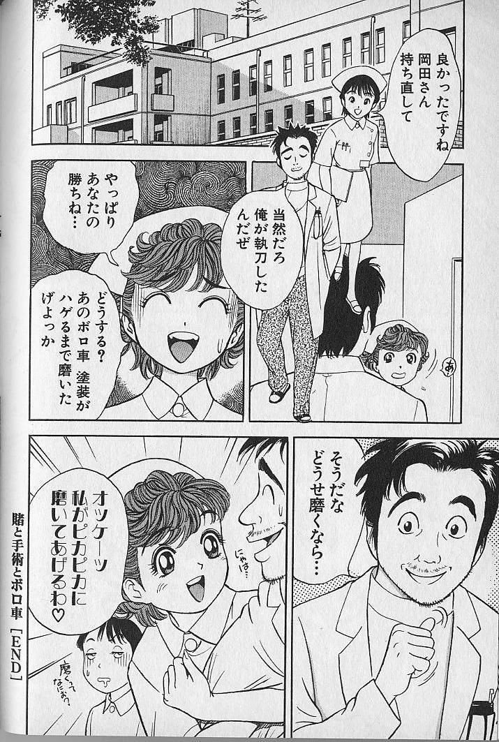 Gokuraku Nurse 4 131