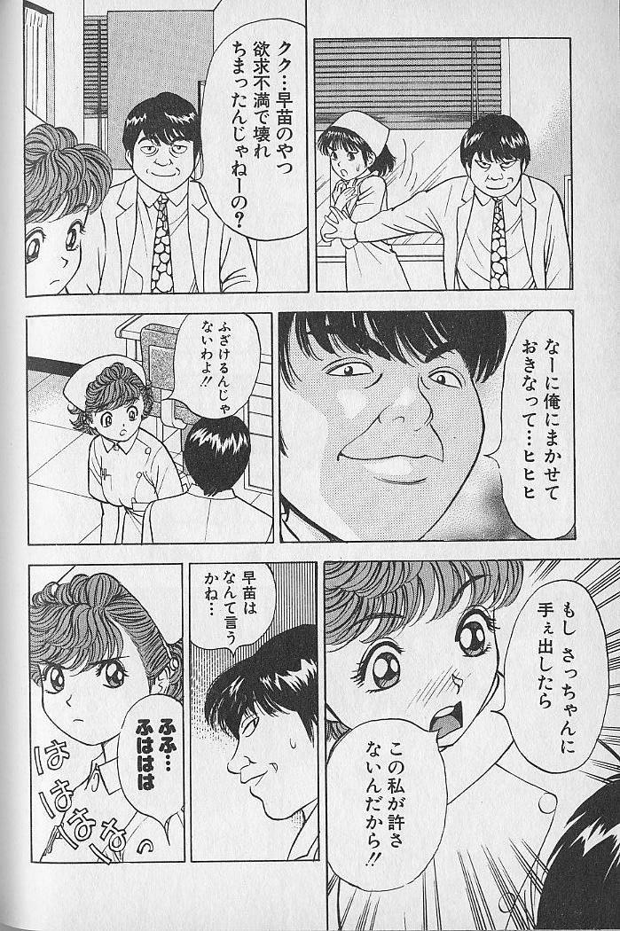 Gokuraku Nurse 4 159