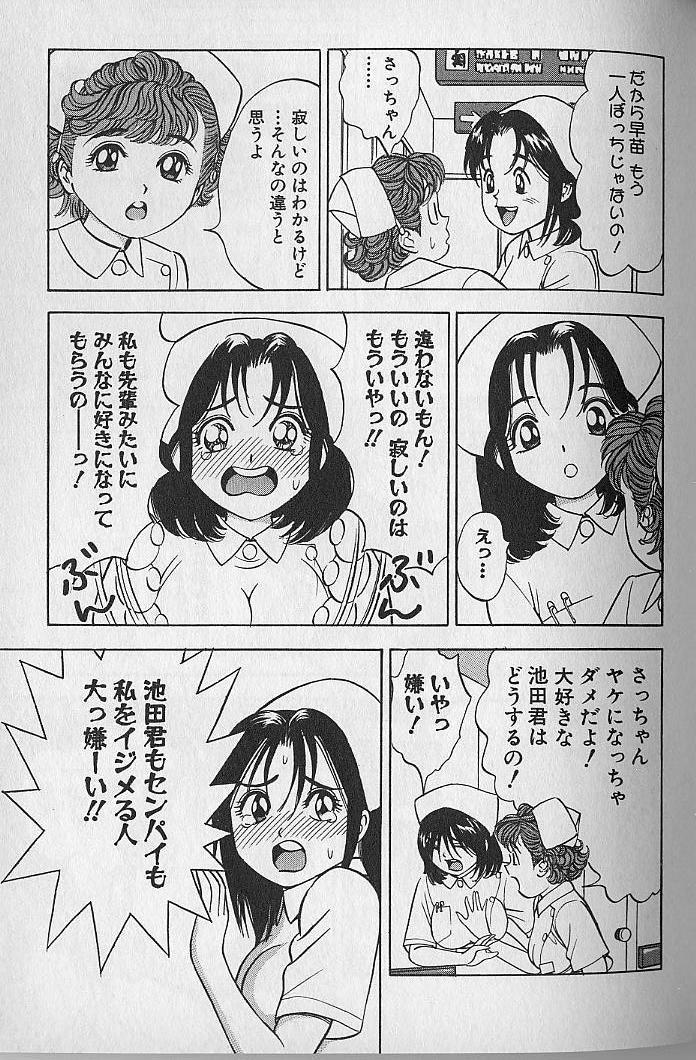 Gokuraku Nurse 4 163