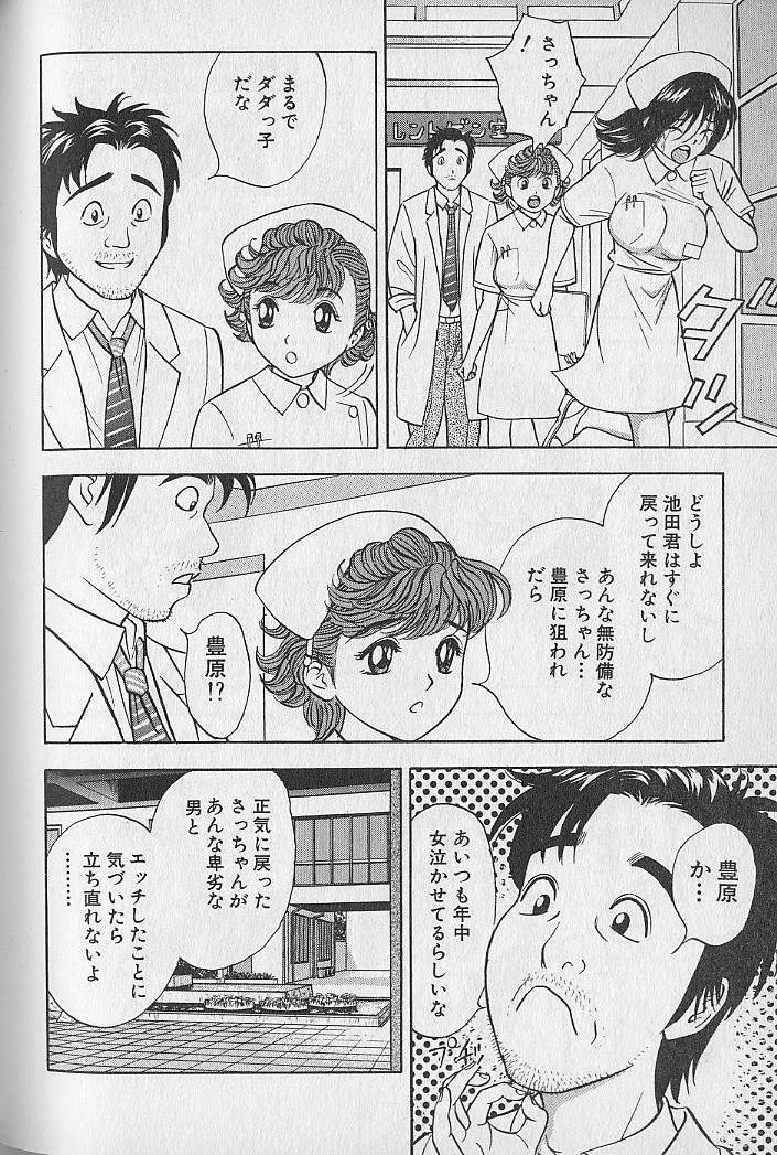 Gokuraku Nurse 4 164