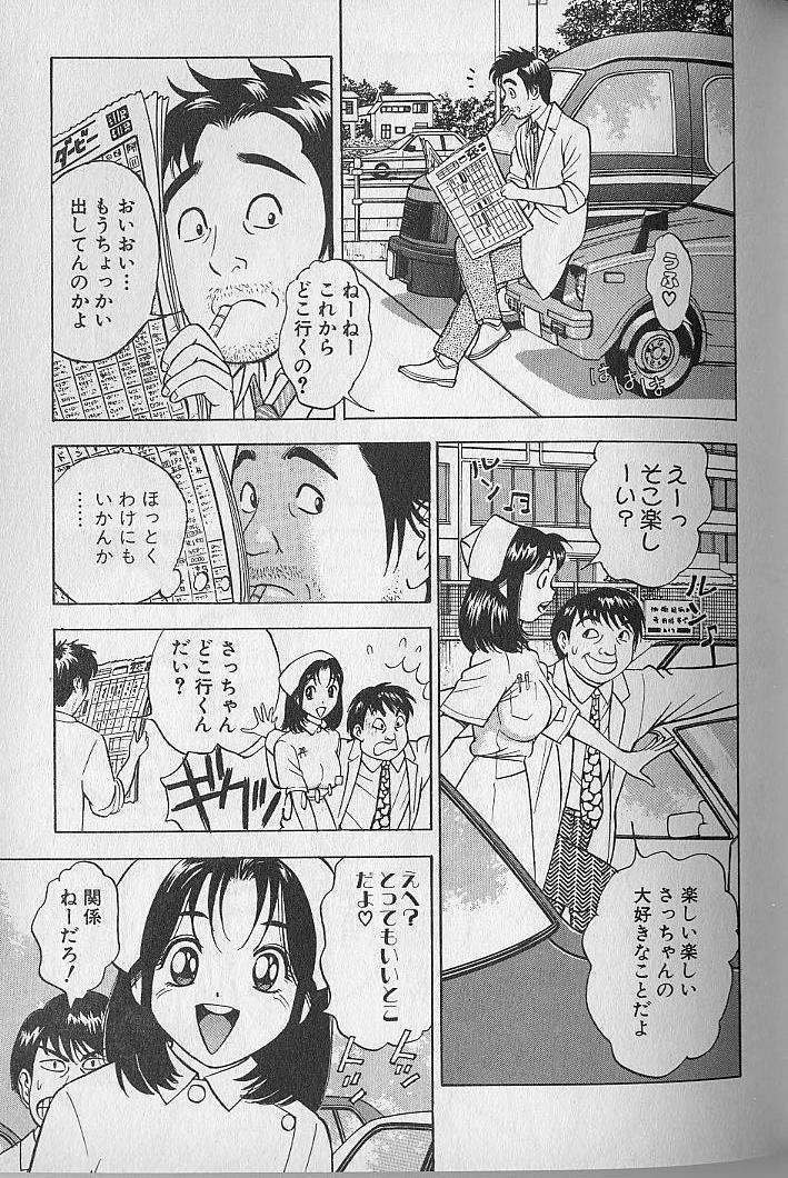 Gokuraku Nurse 4 165