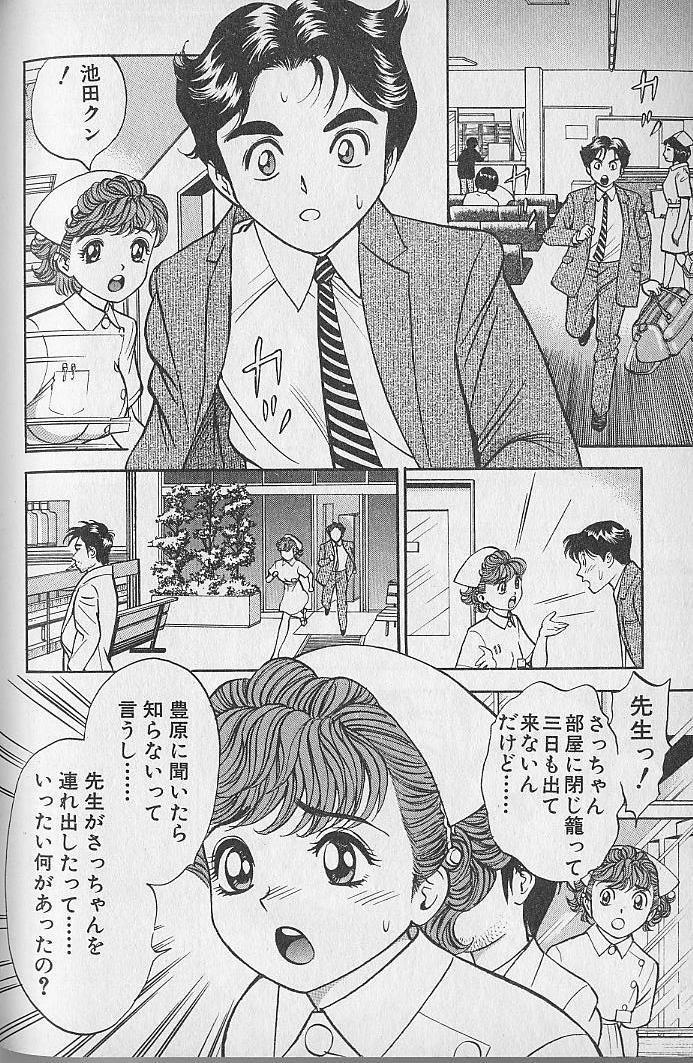 Gokuraku Nurse 4 178