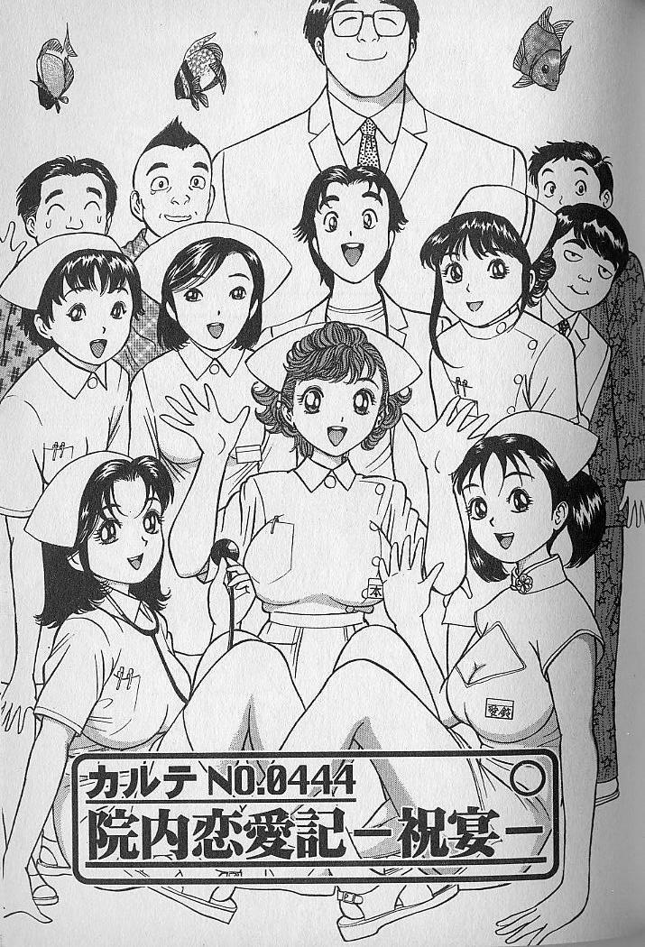 Gokuraku Nurse 4 185