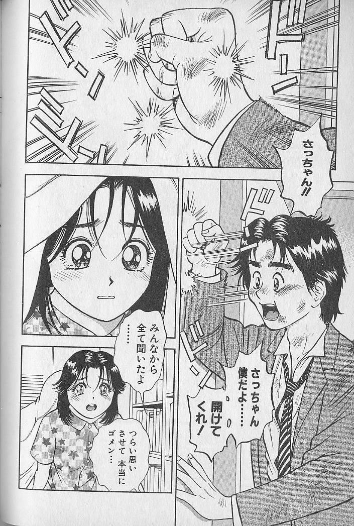 Gokuraku Nurse 4 186