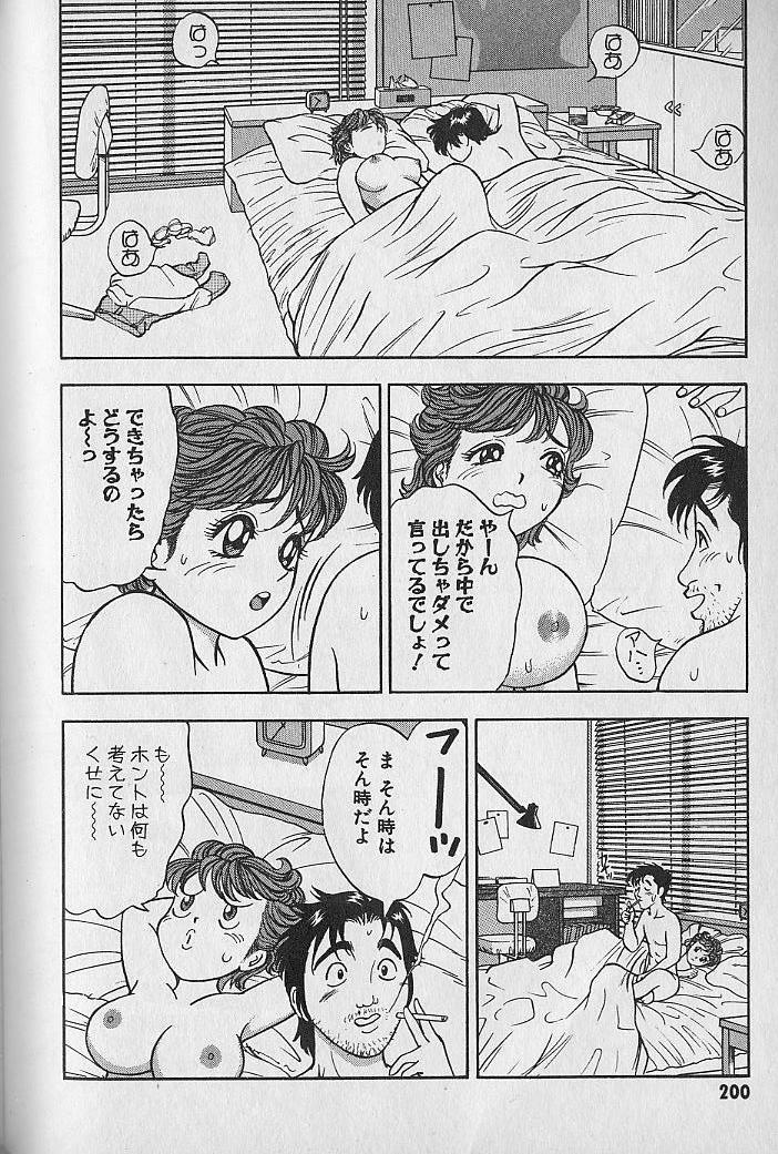 Gokuraku Nurse 4 198