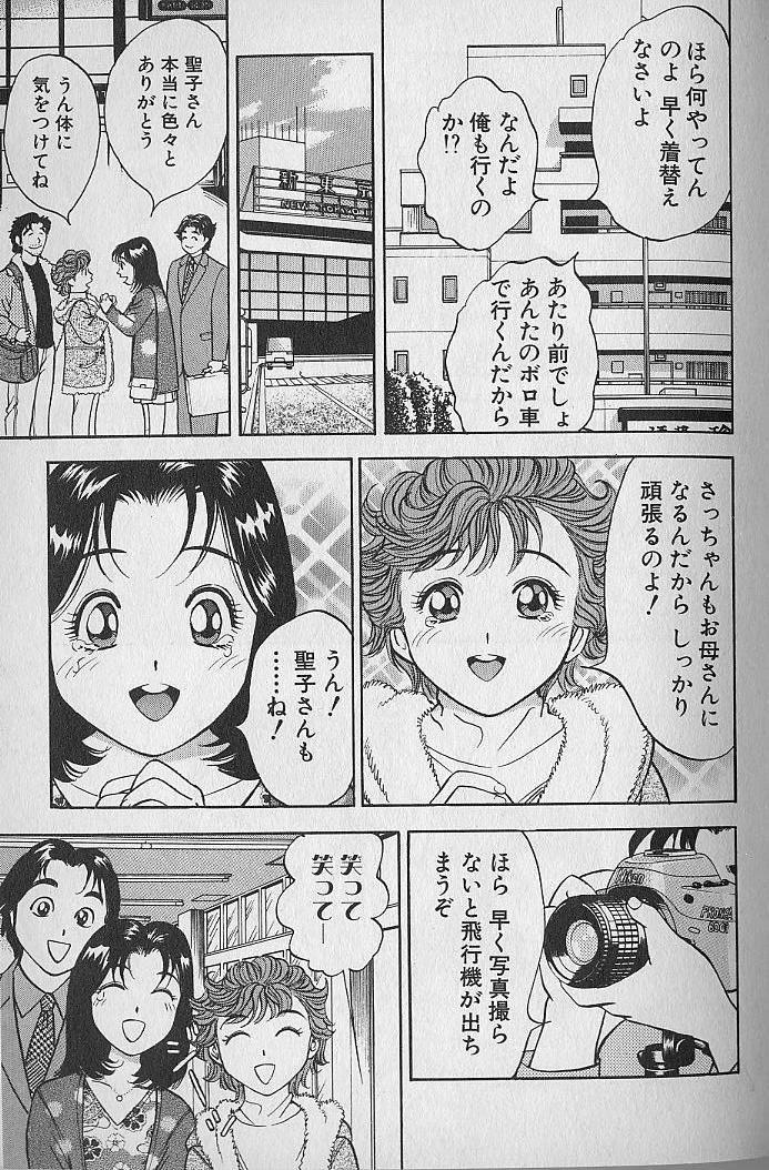 Gokuraku Nurse 4 201