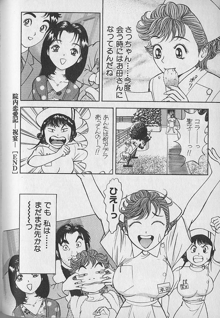 Gokuraku Nurse 4 202