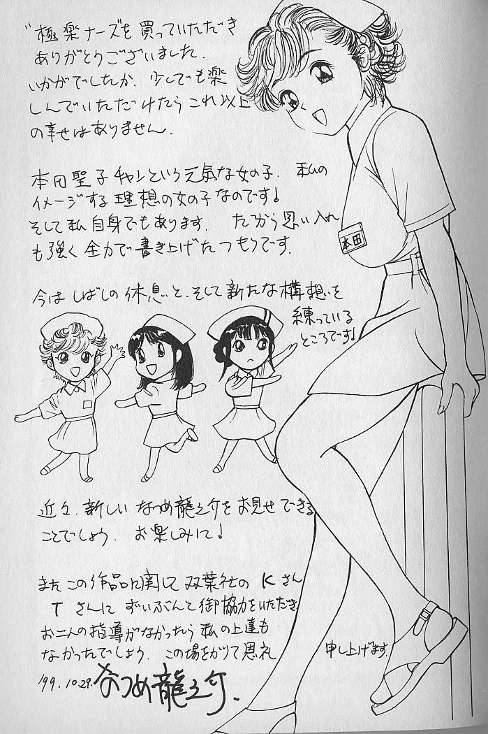 Gokuraku Nurse 4 203