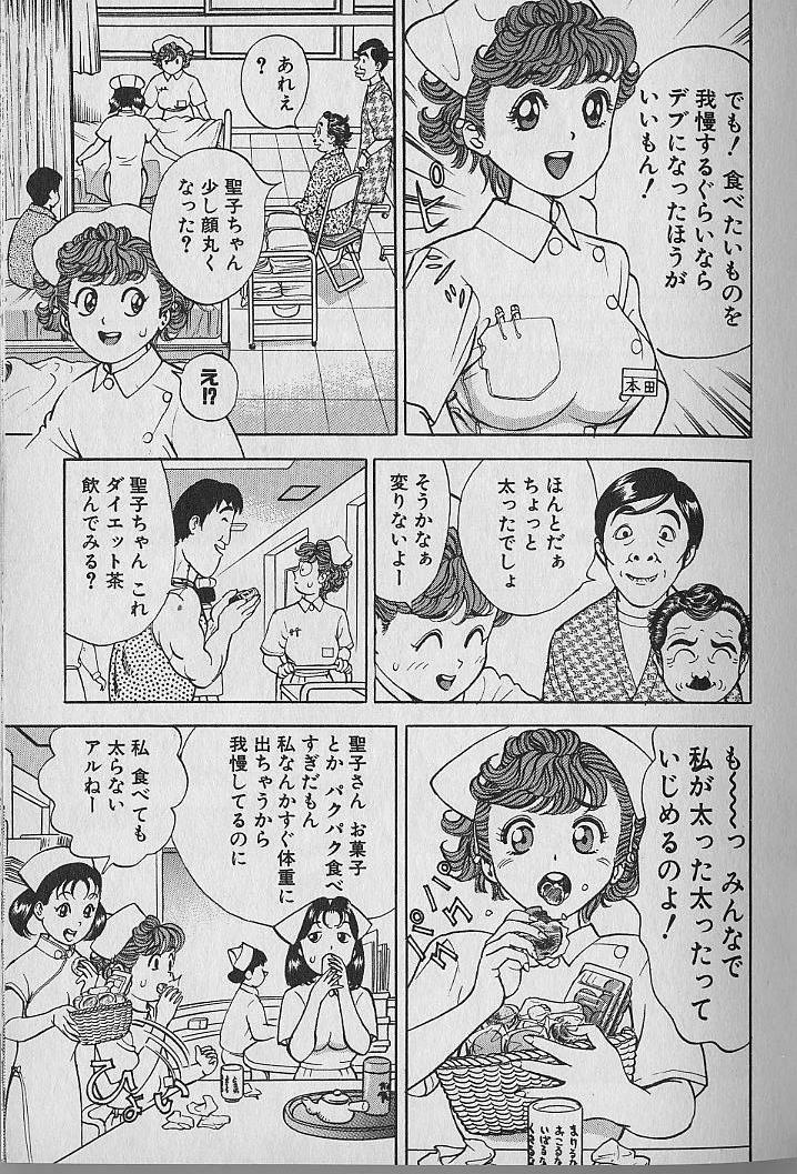 Gokuraku Nurse 4 28