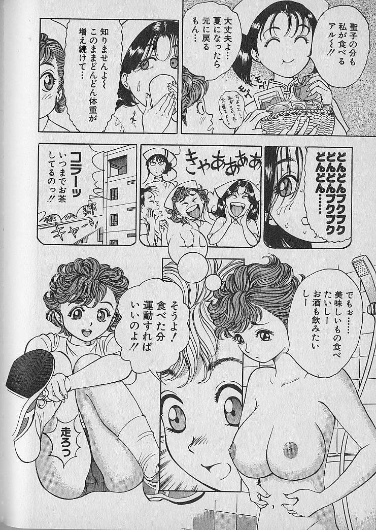 Gokuraku Nurse 4 29