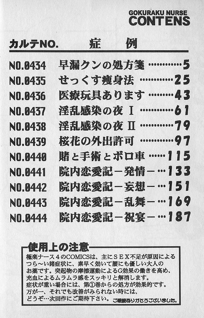 Gokuraku Nurse 4 3