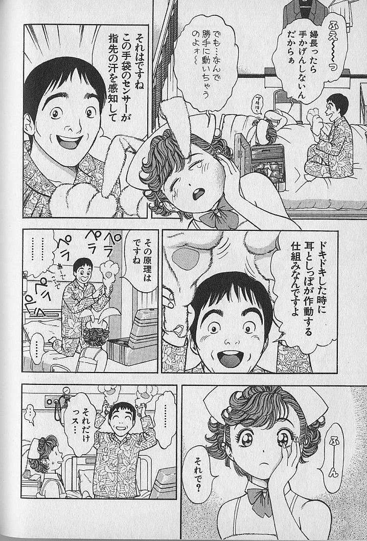 Gokuraku Nurse 4 45