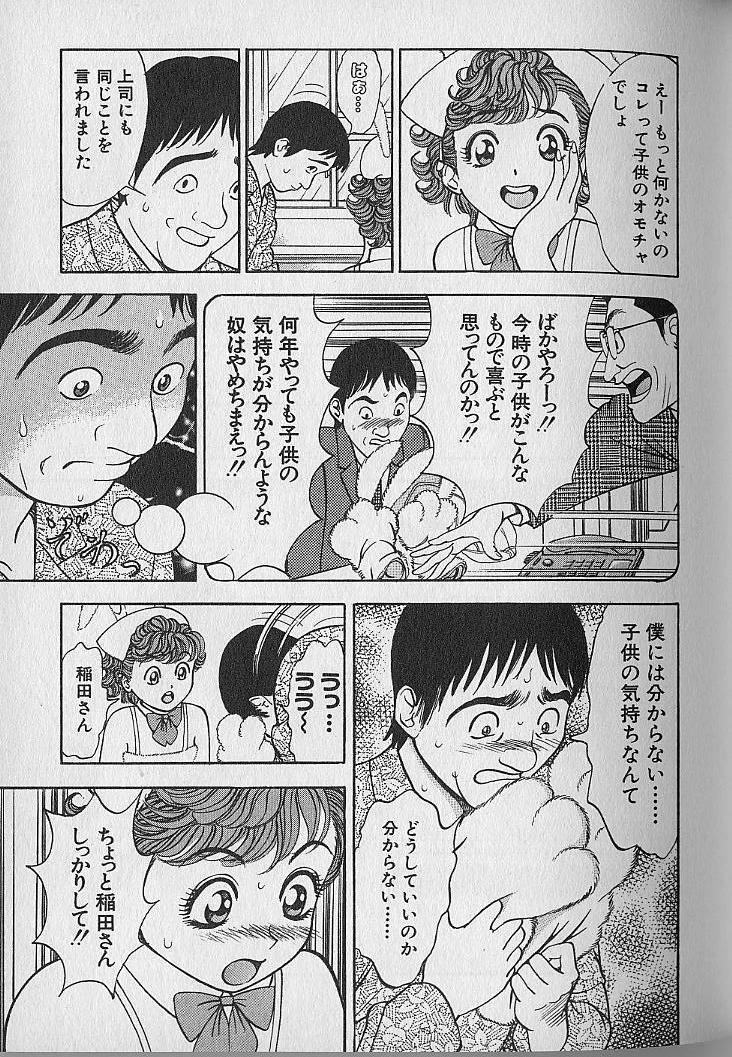 Gokuraku Nurse 4 46