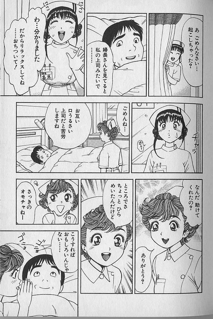 Gokuraku Nurse 4 48