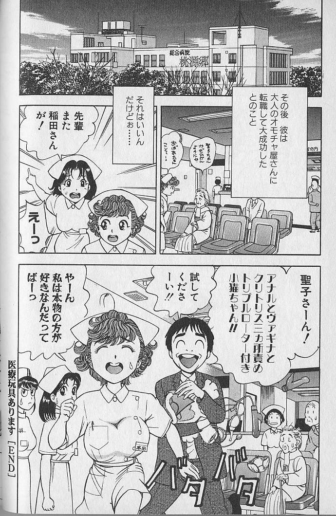 Gokuraku Nurse 4 59