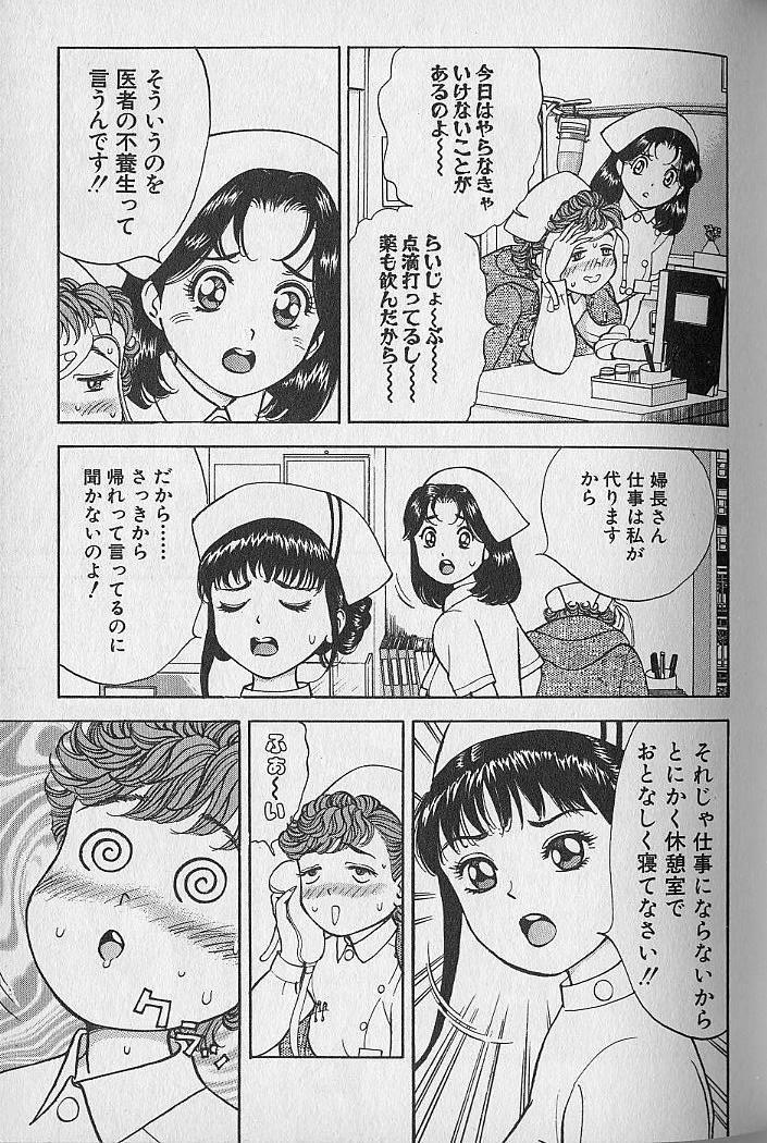 Gokuraku Nurse 4 62