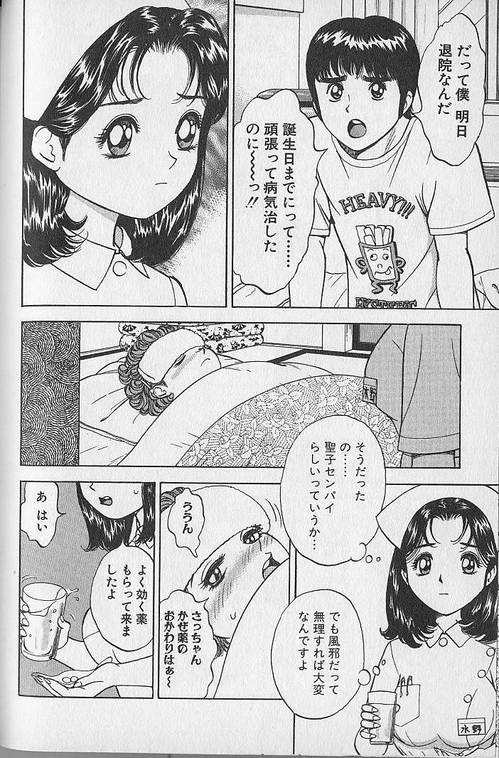 Gokuraku Nurse 4 65