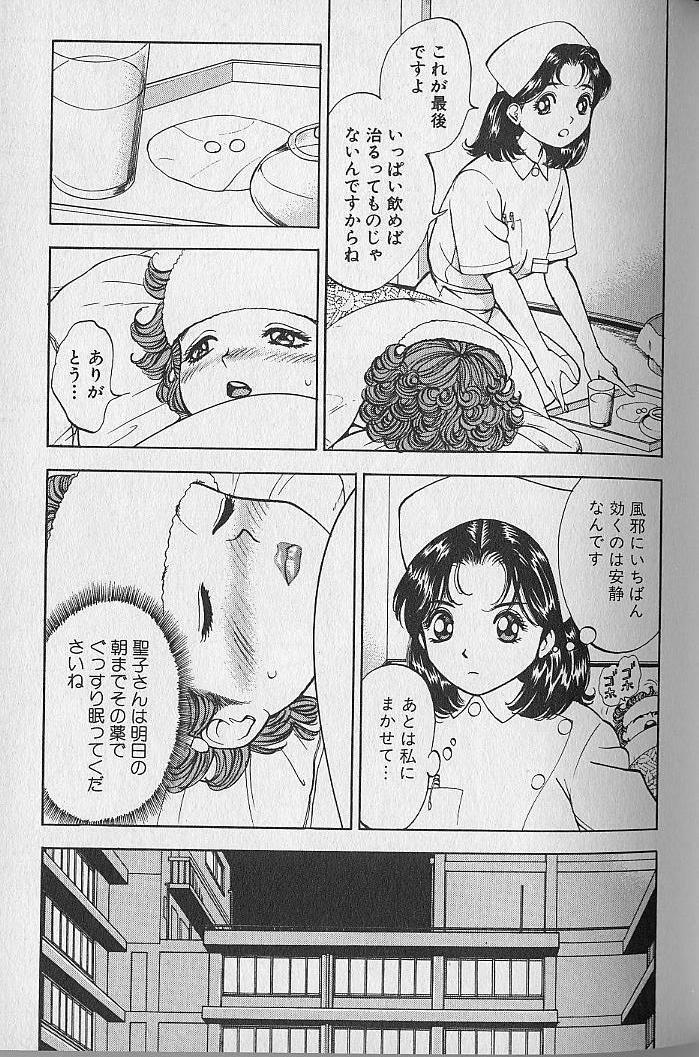 Gokuraku Nurse 4 66