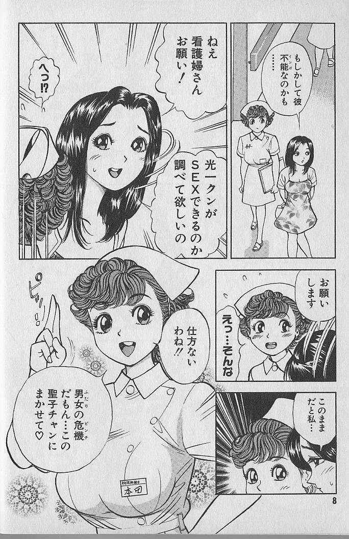 Gokuraku Nurse 4 7