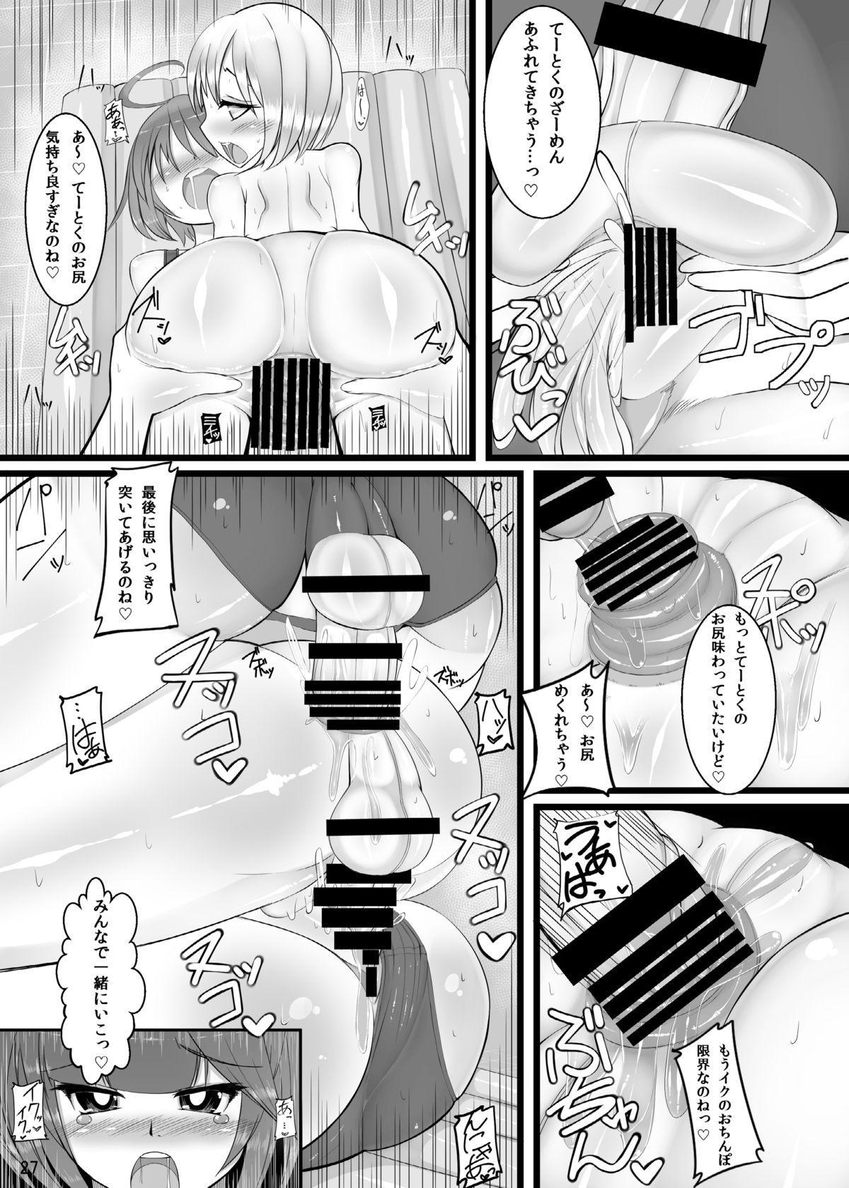 Otokonoko Teitoku ga 19 to 58 ni GyakuRa Sarechau Hon 26