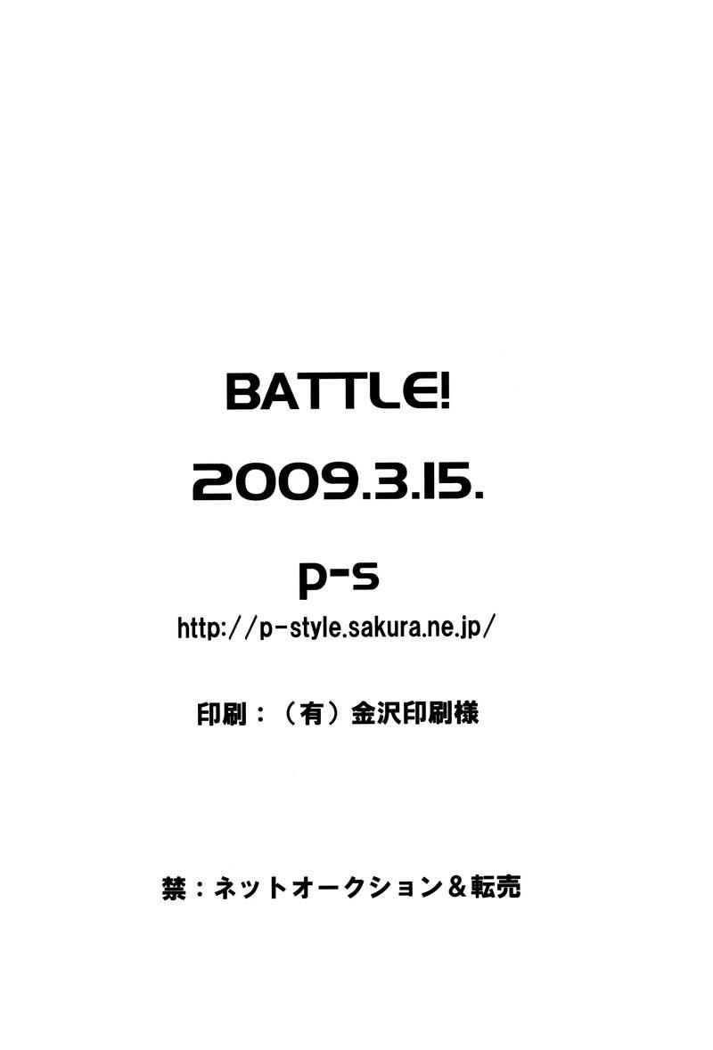 BATTLE! 22
