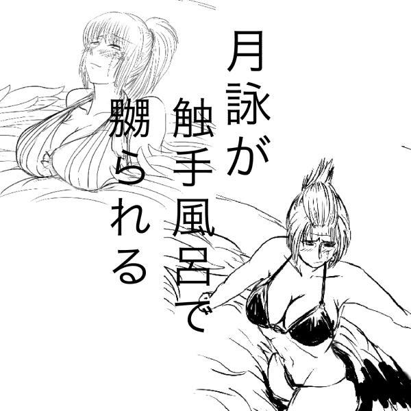 Tsukuyo ga Shokushu Furo de Naburareru! 0