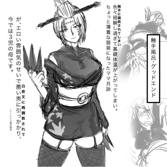 Tsukuyo ga Shokushu Furo de Naburareru! 108