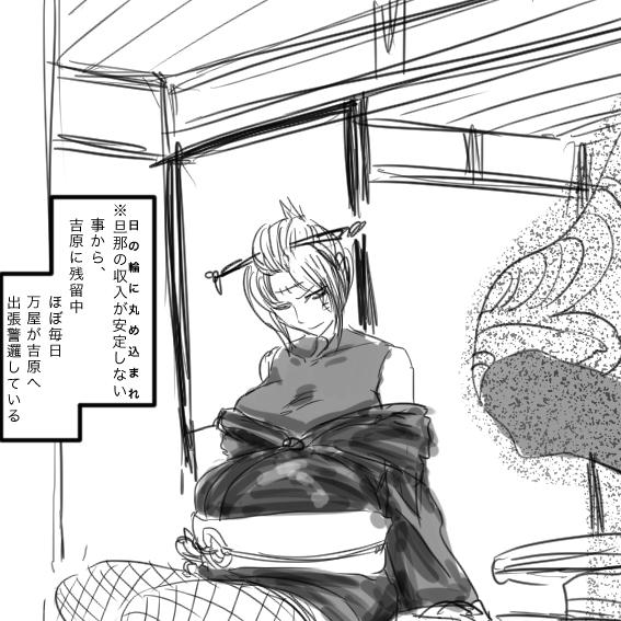 Tsukuyo ga Shokushu Furo de Naburareru! 112