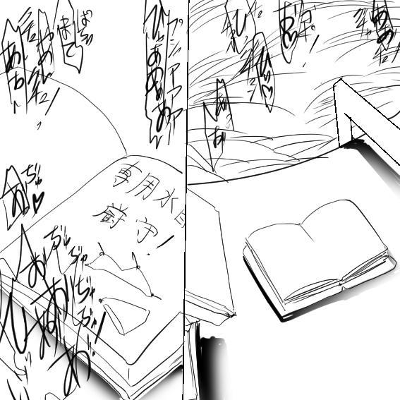 Tsukuyo ga Shokushu Furo de Naburareru! 15