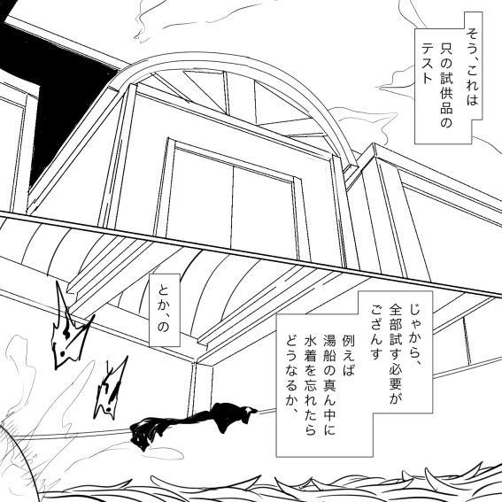 Tsukuyo ga Shokushu Furo de Naburareru! 42
