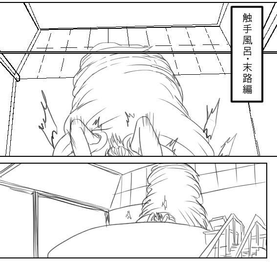Tsukuyo ga Shokushu Furo de Naburareru! 94
