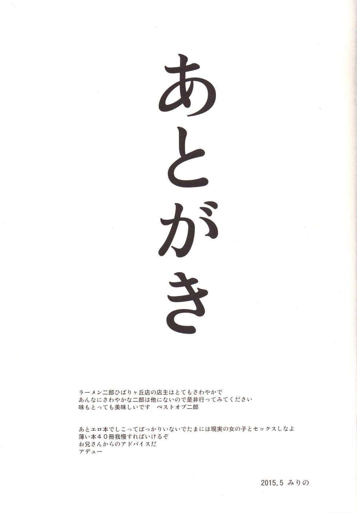 Sukoshi wa Gaman Shinasai! Suwa Shota Bangaihen 2 19