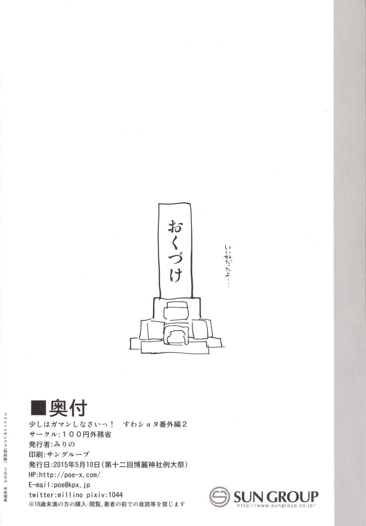 Sukoshi wa Gaman Shinasai! Suwa Shota Bangaihen 2 20
