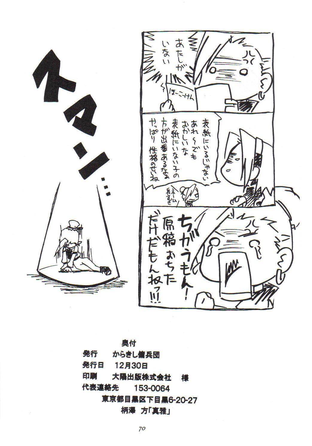 Houkouken 68