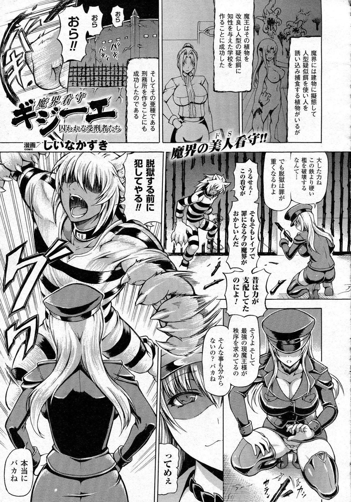 COMIC Unreal 2015-06 Vol. 55 + Hisasi Illust Shuu 133