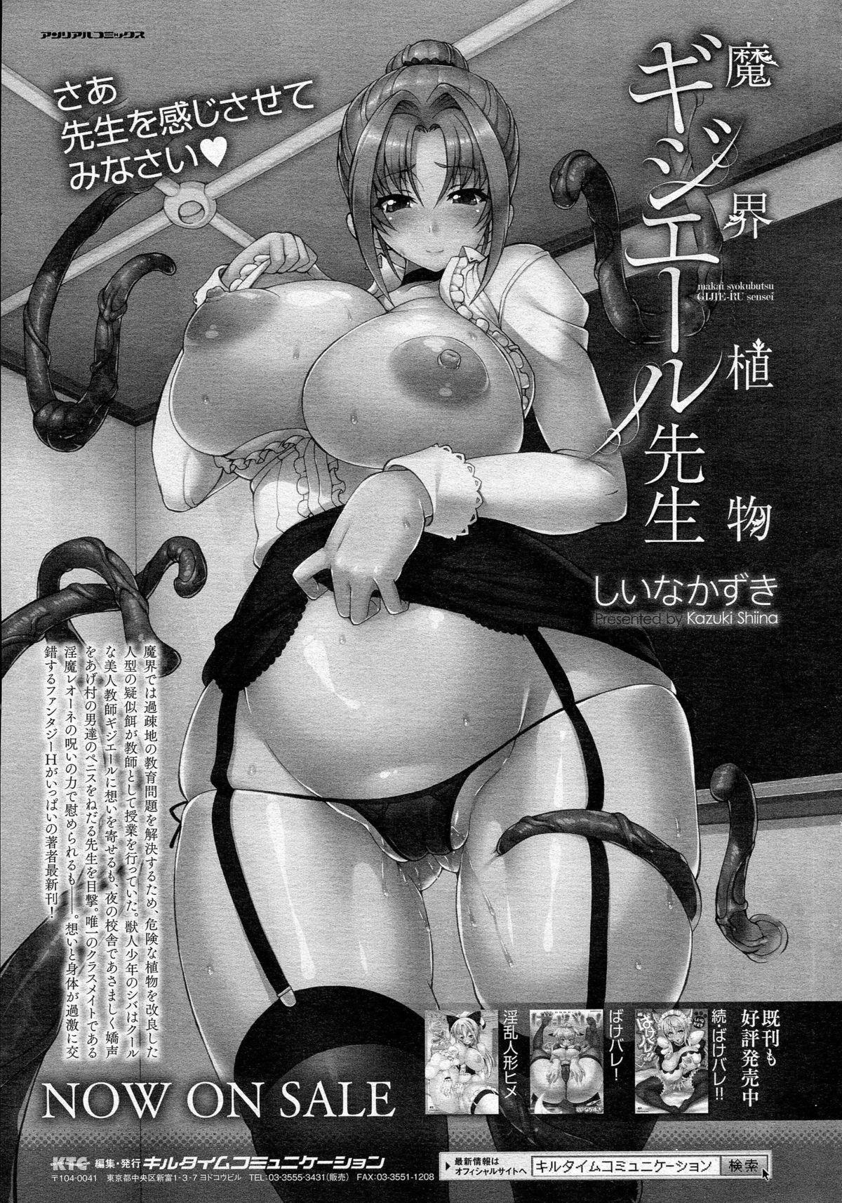 COMIC Unreal 2015-06 Vol. 55 + Hisasi Illust Shuu 153