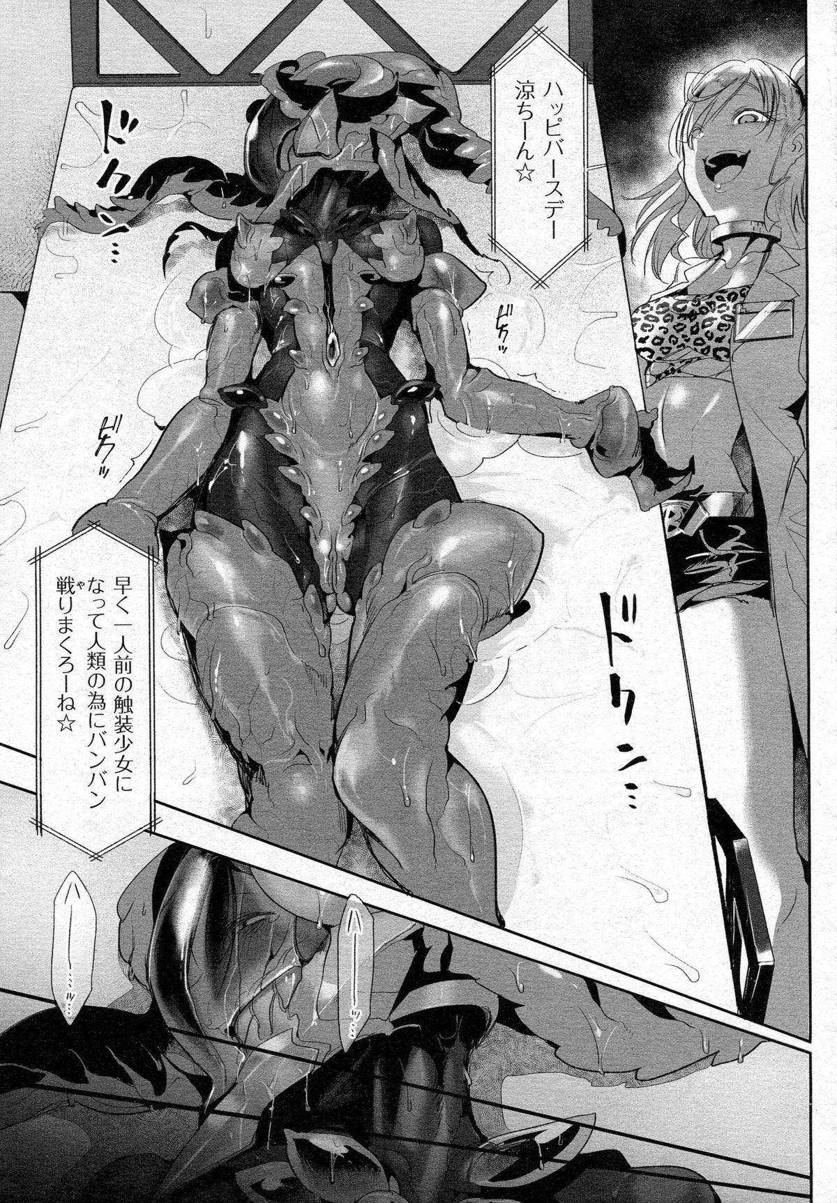 COMIC Unreal 2015-06 Vol. 55 + Hisasi Illust Shuu 241