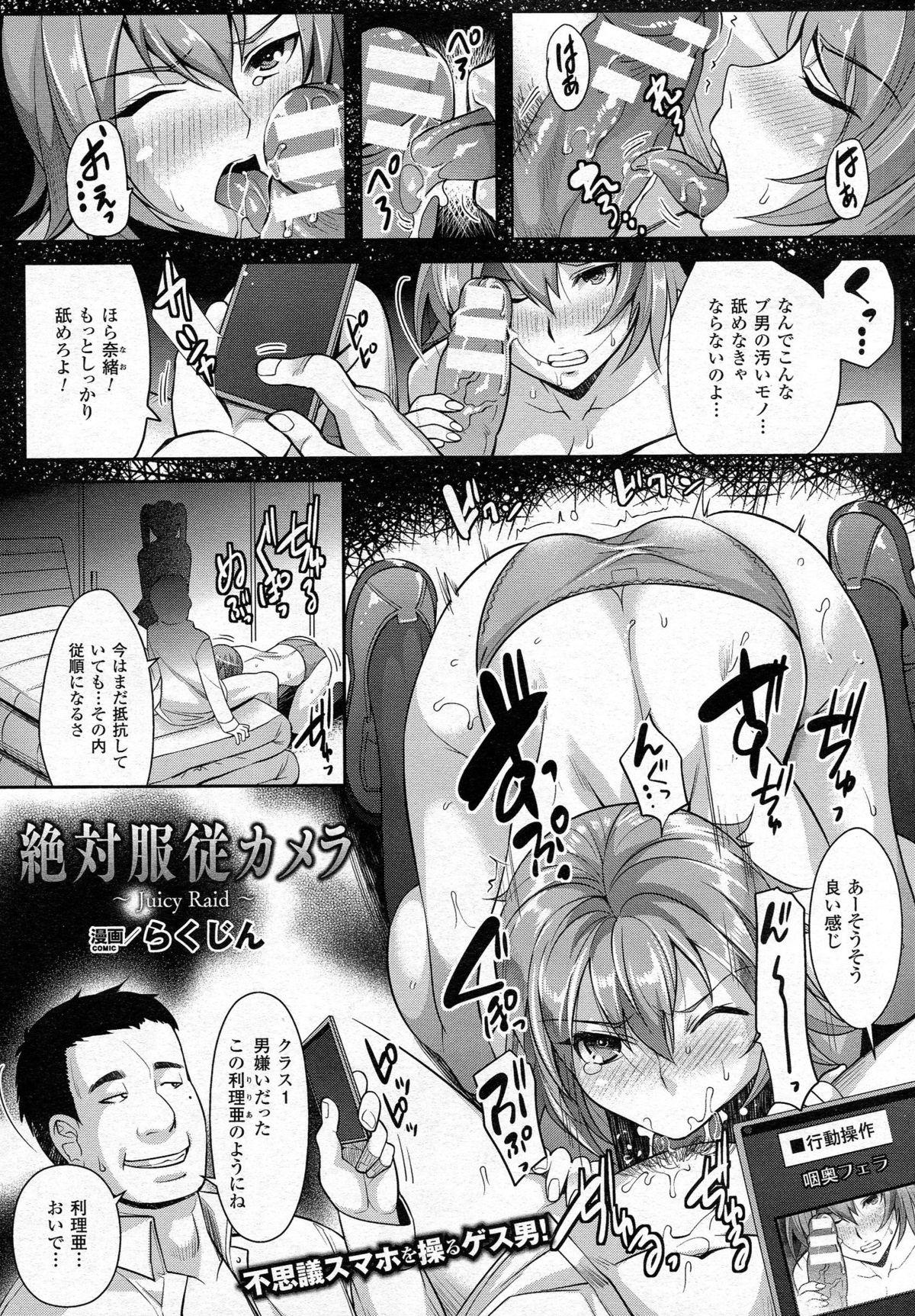 COMIC Unreal 2015-06 Vol. 55 + Hisasi Illust Shuu 243