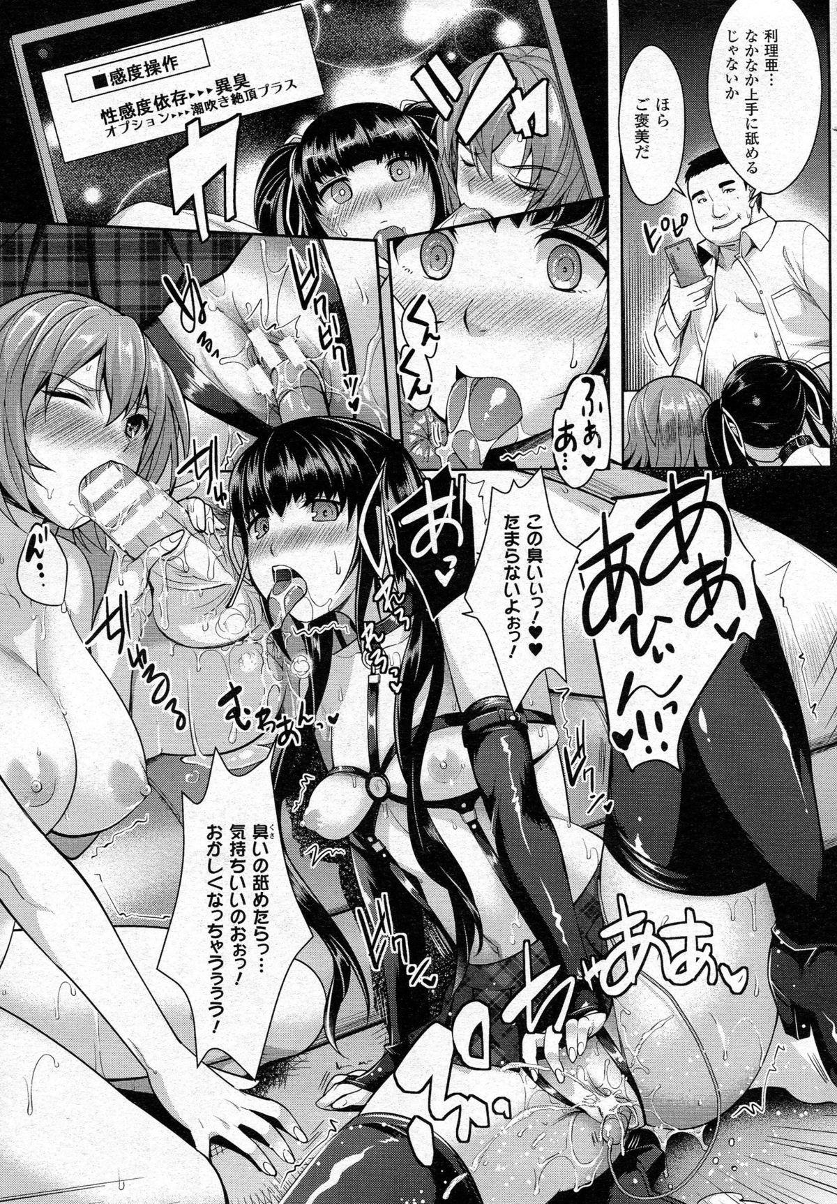 COMIC Unreal 2015-06 Vol. 55 + Hisasi Illust Shuu 245
