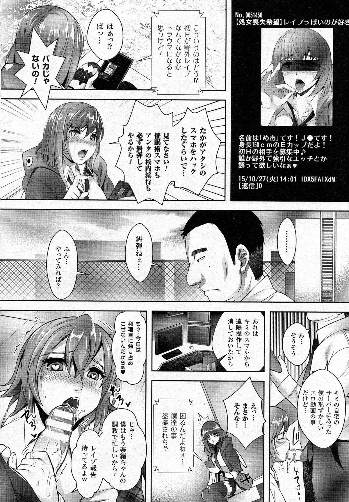 COMIC Unreal 2015-06 Vol. 55 + Hisasi Illust Shuu 252